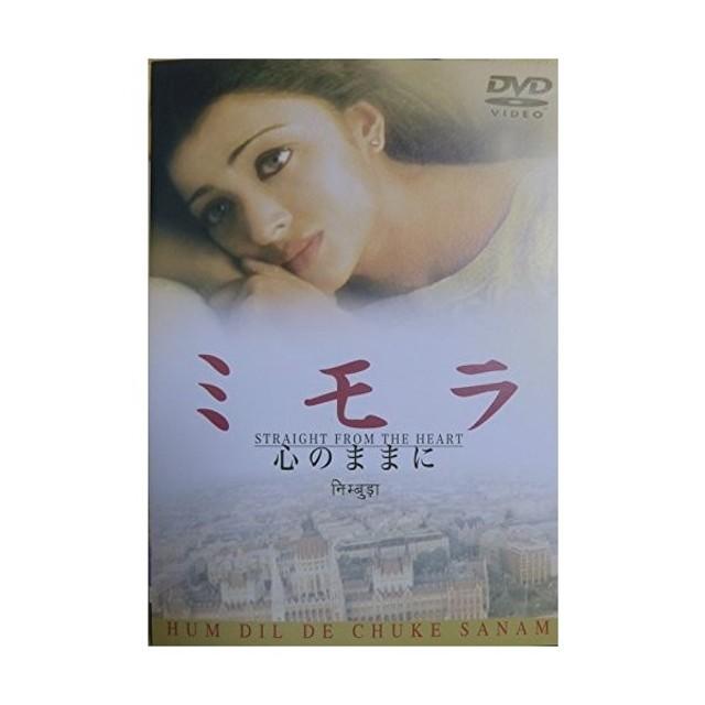 ミモラ〜心のままに (DVD) / (管...