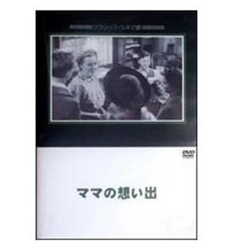 ママの想い出 [DVD]