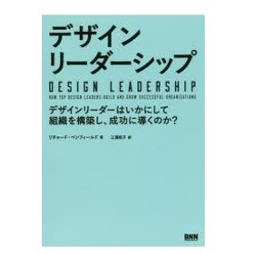 デザインリーダーシップ デザインリーダーはいかにして組織を構築し、成功に導くのか