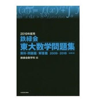 鉄緑会東大数学問題集 2019年度用 資料・問題篇/解答篇 2009-2018〈10年分〉 2巻セット