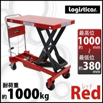 油圧式昇降台車 リフトカート テーブルカート ハンドリフター 赤 耐荷重約1000kg キャスター付き ノーパンクタイヤ 昇降台 油圧リフト liftdaishasy100r