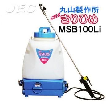 丸山バッテリー動噴 MSB100Li (噴霧機/噴霧器 バッテリー噴霧機 充電式) 丸山製作所