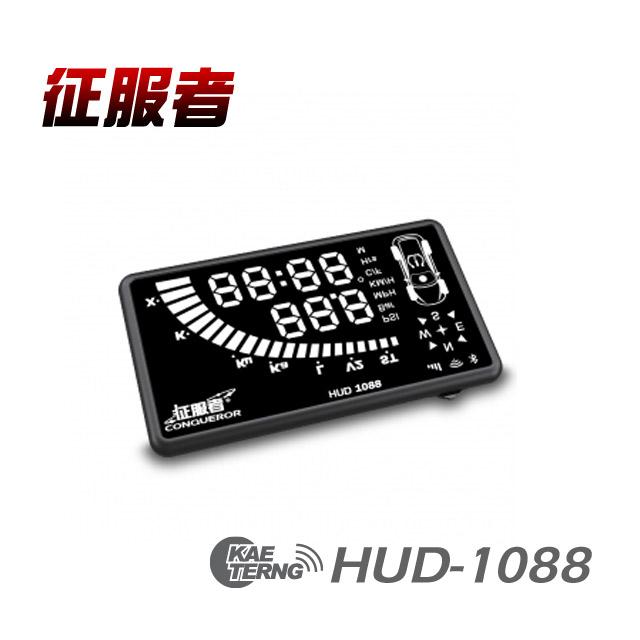 征服者HUD-1088抬頭顯示安全警示器
