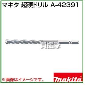 マキタ 超硬ドリル A-42391