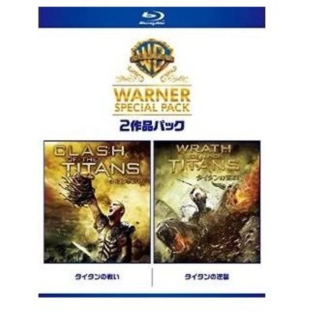 ★BD/洋画/タイタンの戦い/タイタンの逆襲 ワーナー・スペシャル・パック(Blu-ray) (初回限定生産版)
