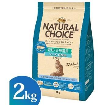 ナチュラルチョイス キャット避妊・去勢猫用 シニア 白身魚 2kg