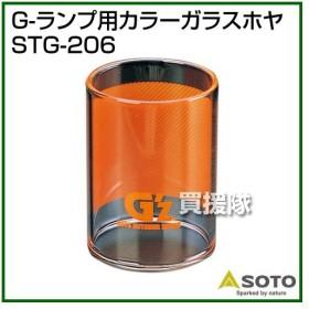 G-ランプ専用カラーガラスホヤ STG-206 GZ