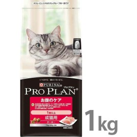 プロプラン お腹のケア 成猫用 ターキー 1kg