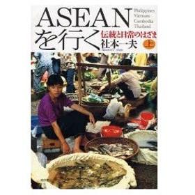 ASEANを行く 伝統と日常のはざま 上