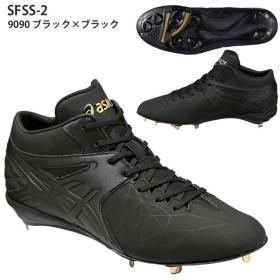 【アシックス】 GOLDSTAGE SPEED TECH SS2 スピードテックSS2 ゴールドステージ/金具スパイクシューズ (SFSS-2) 9090 ブラック×ブラック