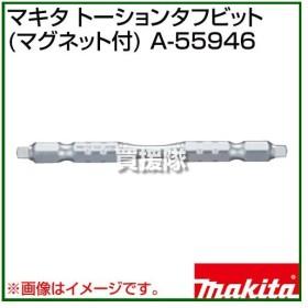 マキタ トーションタフビット マグネット付 A-55946