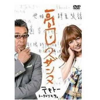 高田スザンヌ [DVD]