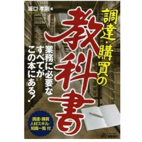 調達・購買の教科書
