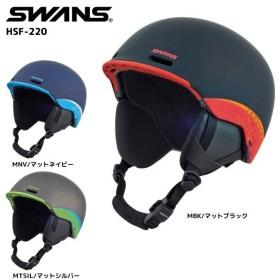 17-18 SWANS(スワンズ)【ヘルメット/数量限定品】 Snow Helmet HSF-220 (スノーヘルメット)