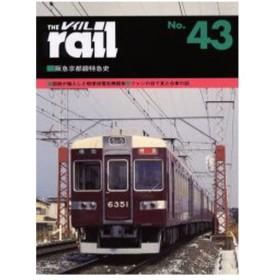 レイル No.43
