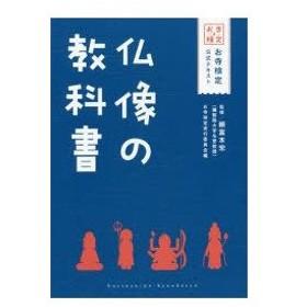 仏像の教科書 お寺検定公式テキスト