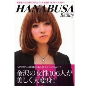 HANABUSA Beauty 北陸随一の人気ヘアサロンによる劇的・美フォーアフター 金沢の女性106人が美しく大変身!
