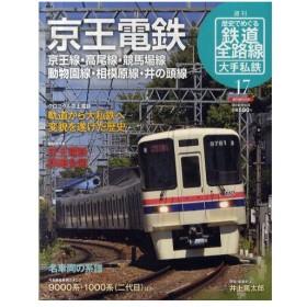 週刊歴史でめぐる鉄道全路線 大手私鉄 NO.17