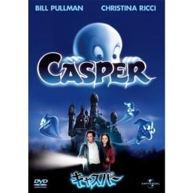 キャスパー スペシャル・エディション (DVD) GNBF3081-HPM
