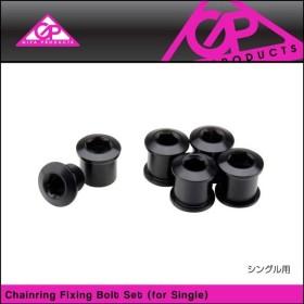 (GIZA)ギザ Chainring Fixing Bolt Set (for Single)チェーンリングフィキシングセット(シングル用) ブラック(5個入り)(YCK00100)(4935012314783)