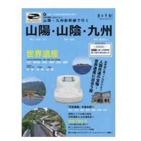 山陽・九州新幹線で行く山陽・山陰・九州 新幹線に乗って出かけよう。人類共通の宝物・世界遺産に出合う旅