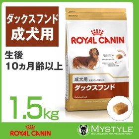 ロイヤルカナン 犬 ダックスフンド 成犬用 1.5kg