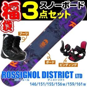 ロシニョール スノーボード3点セット 15-16 DISTRICT AMPTEK ビンディング/ブーツ付き メンズ スノボ ディストリクト