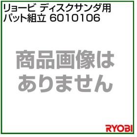 リョービ ディスクサンダ用 パット組立 6010106
