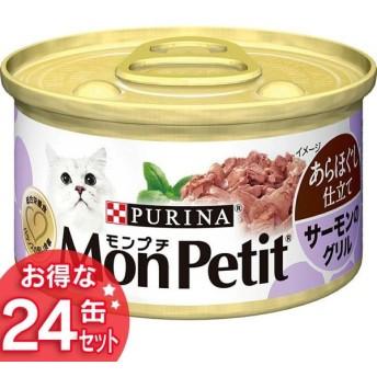 モンプチセレクション サーモンあらほぐし85g 24缶セット ネスレ日本(D) キャットフード ペットフード