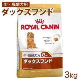 ロイヤルカナン 犬 ダックスフンド 中・高齢犬用 3kg ドッグフード ペットフード 正規品