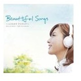 Beautiful Songs 〜ココロカラ ウツクシク〜 [CD]