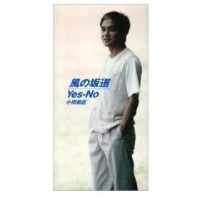 CD/小田和正/風の坂道
