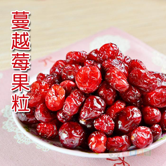 特級蔓越莓果粒250g 果乾 [TW00242]
