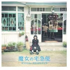 ★CD/岩代太郎/魔女の宅急便 オリジナル・サウンドトラック