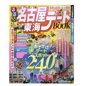 るるぶ名古屋東海デートBOOK 〔2014〕