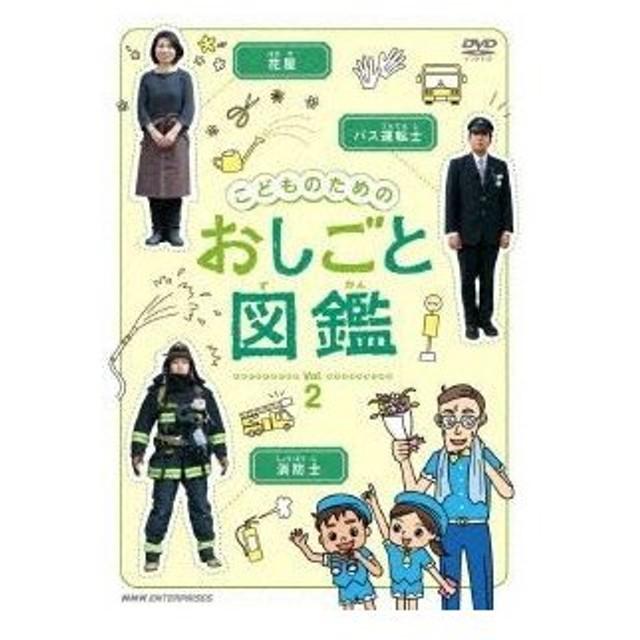 こどものための おしごと図鑑 vol.2 [DVD]