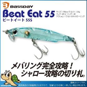バスデイ ビートイート 55S (N8) <90>