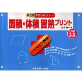 面積・体積習熟プリント 小学校4〜6年生用