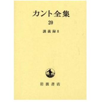 カント全集 20