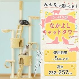 キャットタワー 突っ張り型 大型 QQ80104 梯子ツッパリ 猫用品 猫タワー 麻ひも もこもこ 爪とぎ 多頭飼い おしゃれ