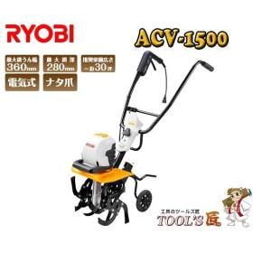 リョービ 耕うん機(カルチベータ) ACV−1500
