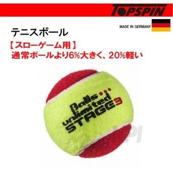 TOPSPIN トップスピン 「Balls Unlimited Stage 3 12-Balls Pack TOBUST312ER」テニスボール「KPI」