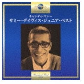サミー・デイヴィスJr. / キャンディ・マン〜サミー・デイヴィス・ジュニア・ベスト [CD]