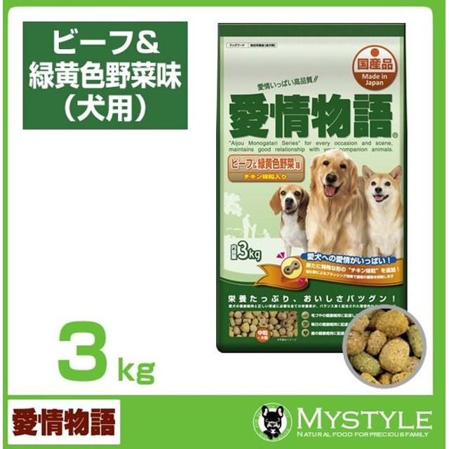 愛情物語 ビーフ&緑黄色野菜味 3kg (ドッグフード ドライ ペットフード )