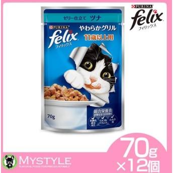 (期間限定10%OFF)フィリックス やわらかグリル 11歳以上用ゼリー仕立て ツナ 70g×12個 キャットフード 猫用 ウェットフード パウチ