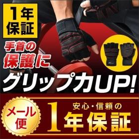 トレーニンググローブ トレーニング 手袋 ウェイトトレーニング バーベルシャフト ダンベル 筋トレ グッズ リストストラップ リス 送料無料 メール便
