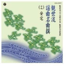 CD/伝統音楽/観世流謡曲名曲撰(十七) 安宅