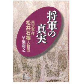 将軍の真実 南京事件--松井石根人物伝