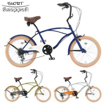 スナッパー ショート 20インチ SNST206 6段変速/ ダイワサイクル 小径自転車 ビーチクルーザー ((中サイズ))