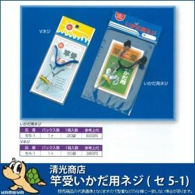 SEIKO/清光商店 竿受いかだ用ネジ セ5-1